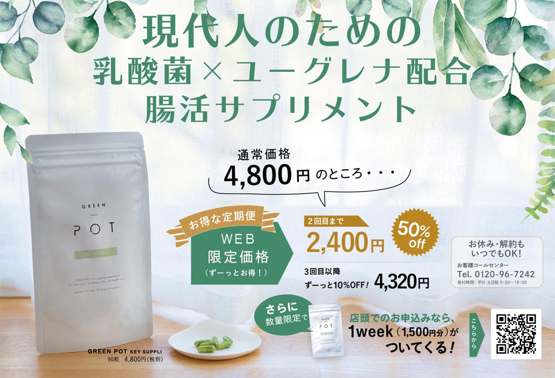 現代人のための乳酸菌×ユーグレナ配合腸活サプリメント「グリーンポット」